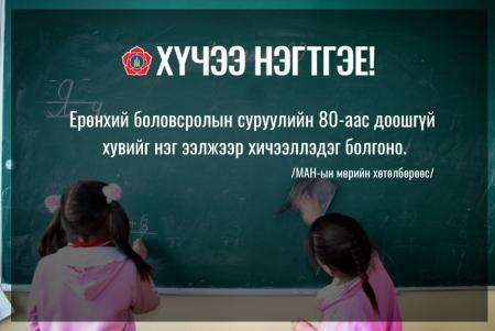 Ерөнхий боловсролын сургуулийн 80-аас доошгүй хувийг нэг ээлжээр хичээллэдэг болгоно