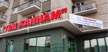 ''Тод каннам'' эмнэлгийн эмч нарт холбогдох эрүүгийн хэргийг прокурорт буцаалаа