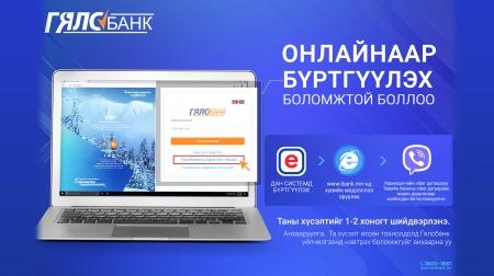 Хэрэв та Төрийн банканд данстай бол ''Гялсбанк''-нд онлайнаар бүртгүүлээрэй