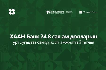 ХААН Банк 24.8 сая ам.долларын урт хугацаат санхүүжилт амжилттай татлаа