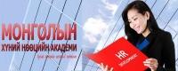Монголын хүний нөөцийн академи - Хүний нөөцийн шилдэг мэргэжилтэн бэлтгэнэ