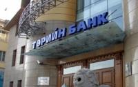 Амралтын өдрүүдэд Төрийн банкны салбаруудын ажиллах цагийн хуваарь