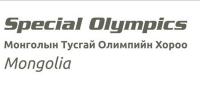 Тусгай олимпийн Зүүн азийн бүсийн хурал Монголд болно
