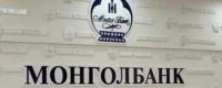 Монгол банк  28.0 сая юань нийлүүлэв