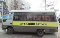 Хүүхдийн автобусанд шалгалт хийнэ