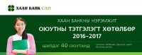 ХААН Банкны нэрэмжит оюутны тэтгэлэгт хөтөлбөр 2016-2017