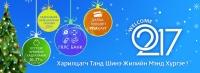 Төрийн банк: Шинэ жилийн мэнд хүргэе
