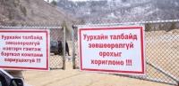 """Тусгай хамгаалалтын заагийг  тогтоох хүртэл """"Ноён уул""""-нд үйл ажиллагаа явуулахыг хориглолоо"""