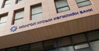 Хөгжлийн банкны бонд ба Монголын ирээдүй