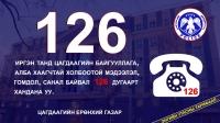 Цагдаагийн байгууллага, алба хаагчтай холбоотой гомдол мэдээллийг 126 дугаарын утсаар авна
