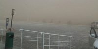 Цаг агаарын аюултай үзэгдлийн улмаас үзэгдэх орчин хязгаарлагджээ