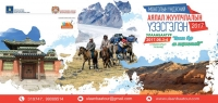 """Үндэсний аялал жуулчлалын """"Улаанбаатар-2017"""" үзэсгэлэн болно"""