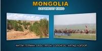 """Mongolia"" танилцуулга кино"