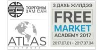 """""""Free Market Academy 2017"""" сургалт эхлэхэд бэлэн боллоо"""