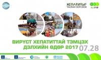 Монголд С вирүсийн халдварын тархалт 11-15 хувь байна