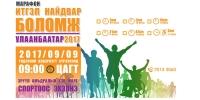 """""""Итгэл найдвар, Боломж-Улаанбаатар"""" хандивын марафон гүйлт болно"""