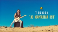 T.NARSAR - Аз Жаргалтай Зун/Аз Жаргалтай Хот