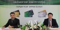 ХААН Банкны харилцагчид захиалсан картаа хүссэн газраа хүргүүлэн авна