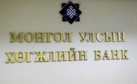 Монгол Улсын сайн шийдвэр-Хөгжлийн банк