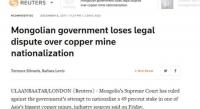 Монголын Засгийн газар ялагдал хүлээв