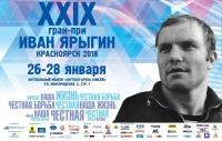 """Иван Ярыгиний """"Алтан Гранпри""""-гийн хуваарь"""