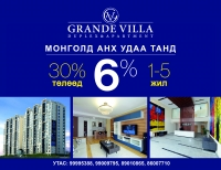 """""""Grande Villa"""" 6 хувийн зээл төлбөрийн нөхцөл"""