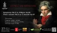 Людвиг Ван Бетховены бүтээл тоглогдоно