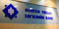 Хөгжлийн банкны ТУЗ-ын гишүүдийг томиллоо