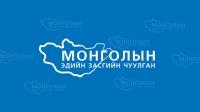 ҮЙЛ ЯВДАЛ: Монголын эдийн засгийн чуулган болно