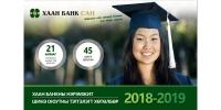 ХААН Банкны нэрэмжит шинэ оюутны тэтгэлэг хүртэх 45 сурагч тодорлоо