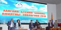 Монголбанкны Удирдах ажилтны Хангай бүсийн зөвлөгөөн боллоо