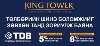 KING TOWER: 5-8% ХҮҮТЭЙ ОНЦГОЙ ЗЭЭЛ