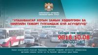 Замын хөдөлгөөний ачааллыг бууруулах, нийтийн тээврийн үйлчилгээг сайжруулахад иргэдийн оролцоог бий болгоно