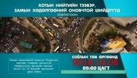 """""""Хотын нийтийн тээвэр, замын хөдөлгөөний оновчтой шийдлүүд"""" зөвлөгөөн эхэллээ"""