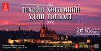 Чехийн хөгжмийн үдэш монголд...