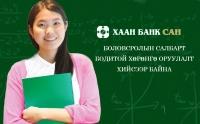 ХААН Банкны боловсролын салбарт хийж буй бодитой хөрөнгө оруулалт үргэлжилсээр байна