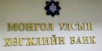 Хөгжлийн банк анхны томоохон хөрөнгө оруулалтын санг Монголд байгуулав