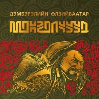 АУДИО: Монголын тусгаар тогтнолыг устгасан нь