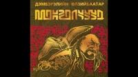 АУДИО: Монгол ардын нам байгуулагдсаны учир