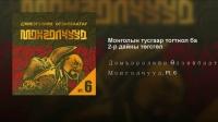 АУДИО: Монголын тусгаар тогтнол ба II дайны төгсгөл