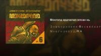 АУДИО: Монголд ардчилал ялсан нь