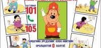 Гал түймрийн аюулаас урьдчилан сэргийлэхийг анхааруулж байна