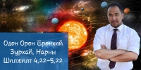 Одон орон ерөнхий зурхай, нарны шилжилт /4.22 - 5.22/