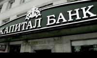 Капитал банкны хоёр захирлыг цагдан хорьжээ