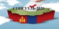 2020 оны сонгуулийг томосгосон мажоритар тогтолцоогоор явуулах төслийг өргөн барьжээ
