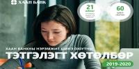 ХААН Банкны нэрэмжит шинэ оюутны тэтгэлэгт хөтөлбөрт хамрагдах 60 сурагч тодорлоо