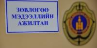 МХЕГ-т 7578 албан бичиг, 311 өргөдөл гомдол гаргажээ