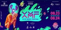 XMF 2019 олон улсын хөгжмийн наадмыг олон улсын болон монголын томоохон  DJ нар доргионо...
