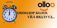 Өнөөдөр: Монголын эмэгтэйчүүдийн үндэсний намаас цаг үеийн асуудлаар байр сууриа илэрхийлнэ