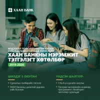 ''Мэдээлэл технологийн чиглэлээр суралцагч оюутнуудад зориулсан Хаан банкны нэрэмжит тэтгэлэгт хөтөлбөр 2019-2020'' зарлагдлаа